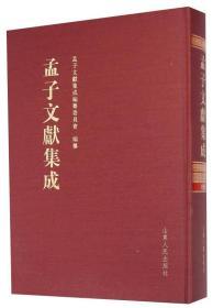 孟子文献集成:第6卷