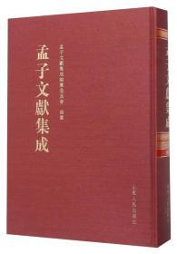 孟子文献集成:第7卷