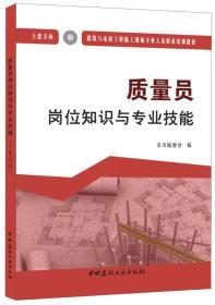 质量员岗位知识与专业技能(土建方向)·建筑与市政工程施工现场专业人员职业培训教材