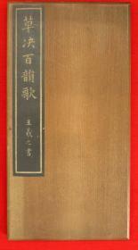 拓本 草诀百韵歌 王羲之书 木夹板 经折装 27x14cm 37页