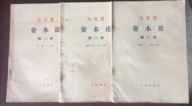 正版    马克思资本论 第三卷【序第1-3章.41--44章.45-47章】3本合售;一版一印