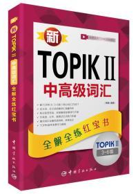新TOPIKⅡ中高级词汇:全解全练红宝书