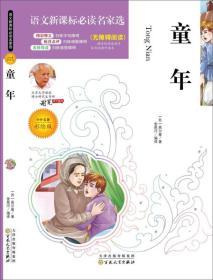 语文新课标必读名家选:童年(彩绘版)