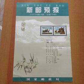 新邮预报(8开版)2003年第14期(总第124期):2003-12藏羚