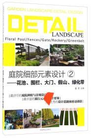现货-庭院细部元素设计(2)(花池围栏大门假山绿化带)