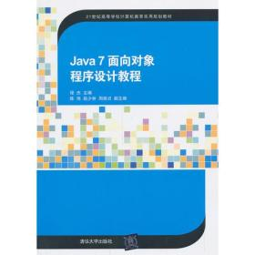 Java 7 面向对象程序设计教程(21世纪高等学校计算机教育实用规划教材)