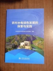农村水电绿色发展的探索与实践  书角有磨损