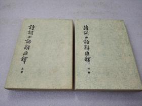 《诗词曲语辞汇释》中华书局 2001年3版19印 平装2册全