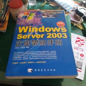 Windows Server2003企业架站手册