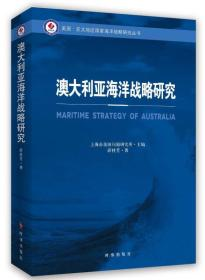 澳大利亚海洋战略研究