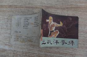 三战洋拳师   编号A1-65