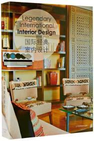 9787538188196-hs-国际经典室内设计
