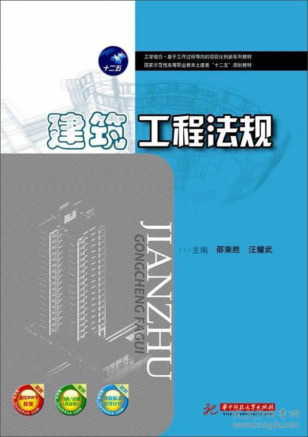 建筑工程法规