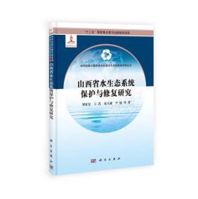 """山西省水生态系统保护与修复研究/""""十二五""""国家重点图书出版规划项目"""