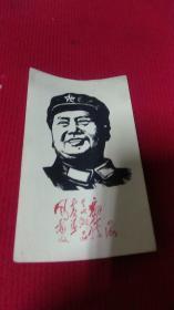 毛主席头像版画和题词书法7