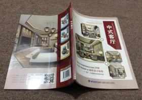 中式客厅/新家居装修与软装设计