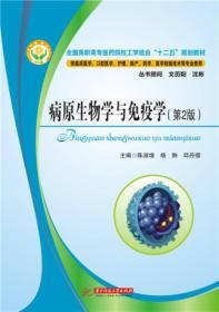 病原生物学与免疫学(第2版