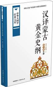 中华大国学经典文库:汉译蒙古黄金史纲 蒙古族史籍