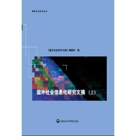 国外社会信息化研究文摘