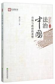 法治中国——市场与政府的重塑