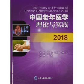 中国老年医学理论与实践