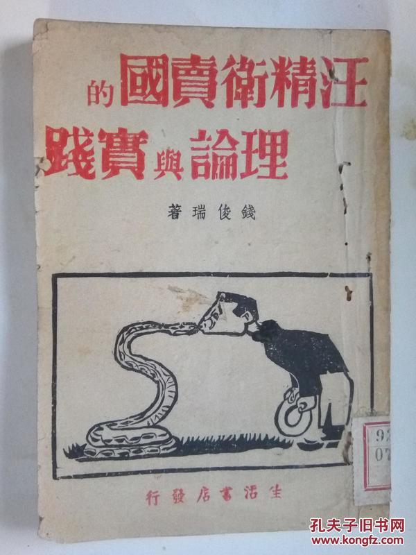 ++民国28年生活书店出版钱俊瑞著***珍贯历史资料*+++