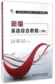正版】新编英语综合教程
