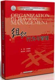 组织行为与管理