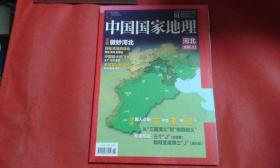 中国国家地理 2015 1 河北专辑 上