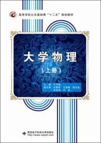 大学物理上册王平建西安电子科技大学出版社9787560632711s