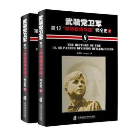 """武装党卫军第12""""希特勒青年团""""师全史(上下)"""