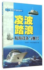"""""""海洋梦""""系列丛书 凌波踏浪:航海设备与舰只"""