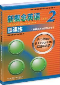 新概念英语2 课课练