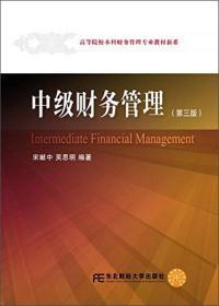 中级财务管理(第三版)