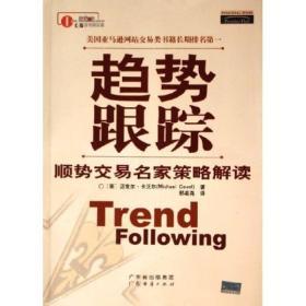 趋势跟踪:顺势交易名家策略解读