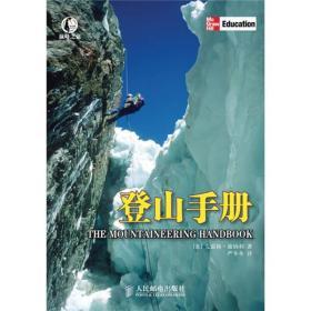 登山手册  是作者多年登山运动经验的总结,针对登山爱好者广为关注的问题给出了答案。在讲述登山装备使用和登山技术运用中,作者特别强调了相关细节。对于这些细节的把握,有助于爱好者安全快乐地享受巅峰之旅。