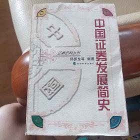 中国证券发展简史