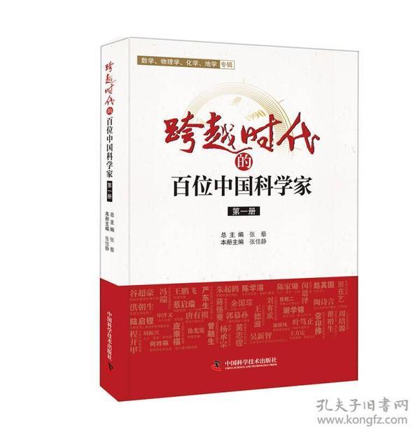 跨越时代的百位中国科学家(第一册)