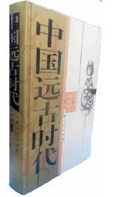 中国远古时代 张忠培 严文明 撰 苏秉琦 主编 上海人民出版社