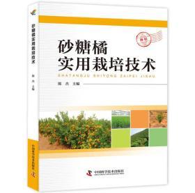 砂糖橘实用栽培技术 专著 陈杰主编 sha tang ju shi yong zai pei ji shu