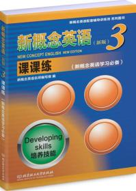 2020新版新概念英语3课课练 适用于高中学生 新概念第三册配套一课一练作业本同步测试卷练习册 提高辅导练习题英语中阶官方正版