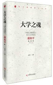 大学之魂:中国工程院院长、四川大学校长 谢和平_9787220098246