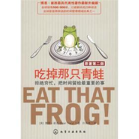 吃掉那只青蛙:拒绝穷忙把时间留给最重要的事  正版
