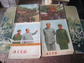 创刊号科学实验1971第1 期【封面毛林像】1.4.5.9