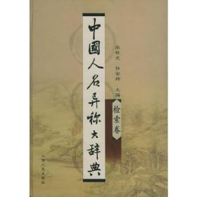 中国人名异称大辞典(全两册)