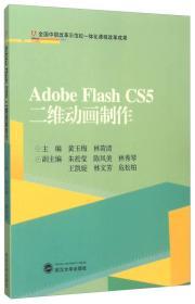 正版】Adobe Flash CS5二维动画制作