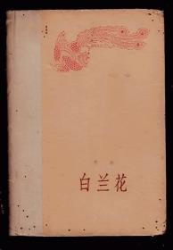 十七年文学《白兰花》精装 1958年一版一印