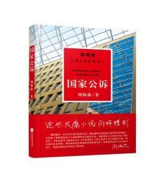 周梅森经典:国家公诉 周梅森 江苏凤凰文艺出版社 9787559402