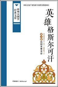 中华大国学经典文库:英雄格斯尔可汗 蒙古族民间英雄史诗
