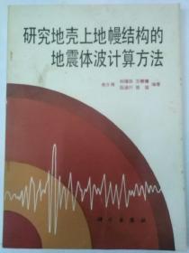 研究地壳上地幔结构的地震体波计算方法